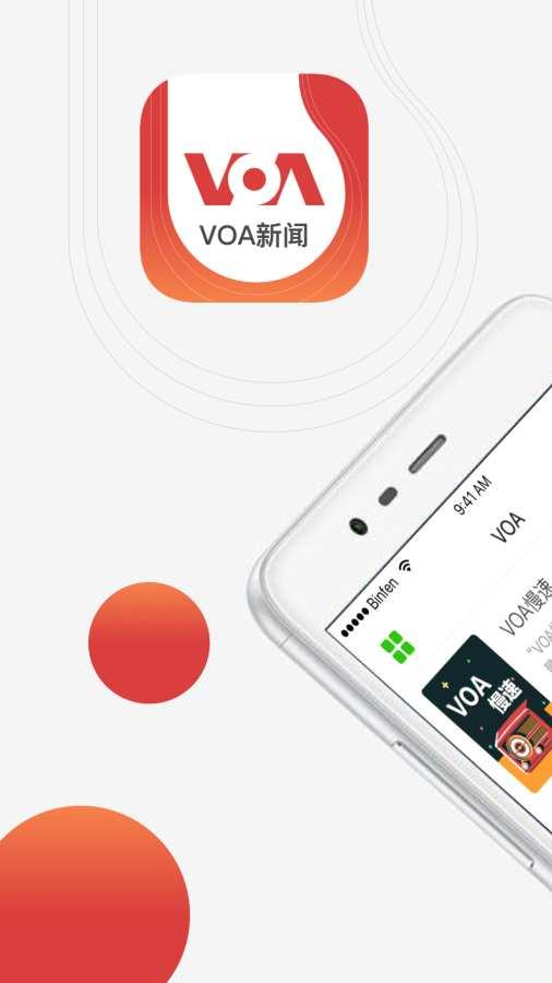 VOA双语听力