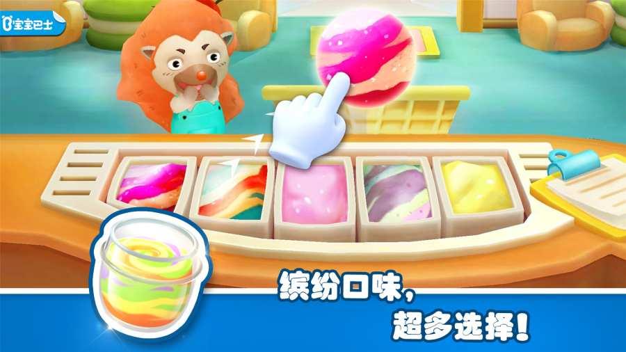 宝宝梦幻冰淇淋截图0