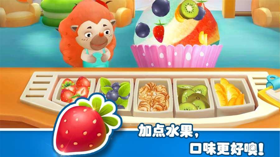 宝宝梦幻冰淇淋截图1