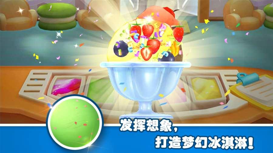 宝宝梦幻冰淇淋截图3