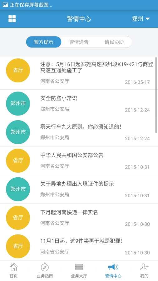 河南警民通截图3