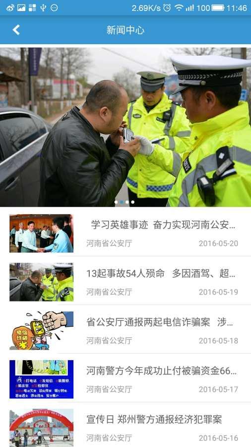 河南警民通截图4