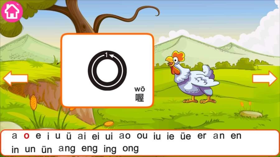宝宝学拼音汉字截图1