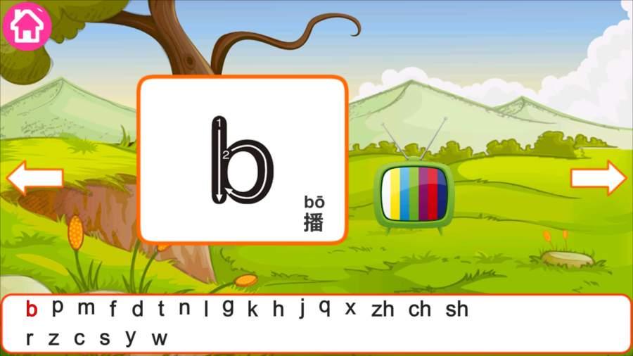 宝宝学拼音汉字截图3