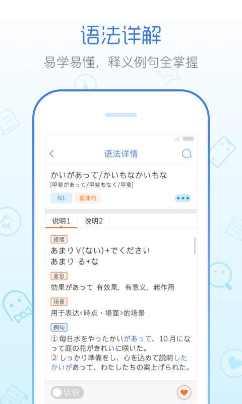 日语语法酷截图2