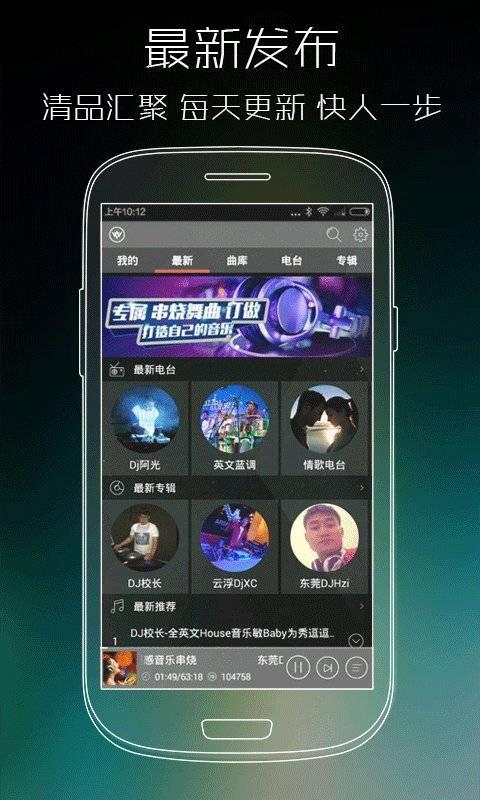 清风DJ截图2