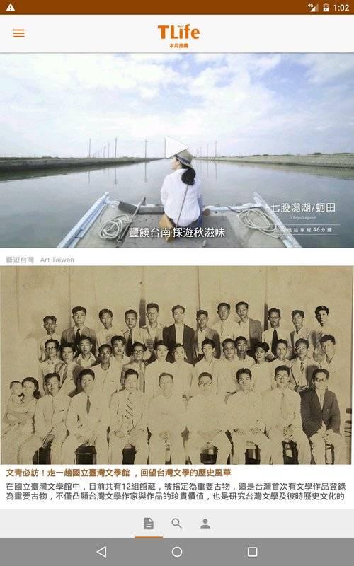 TLife 台灣高鐵車上刊物