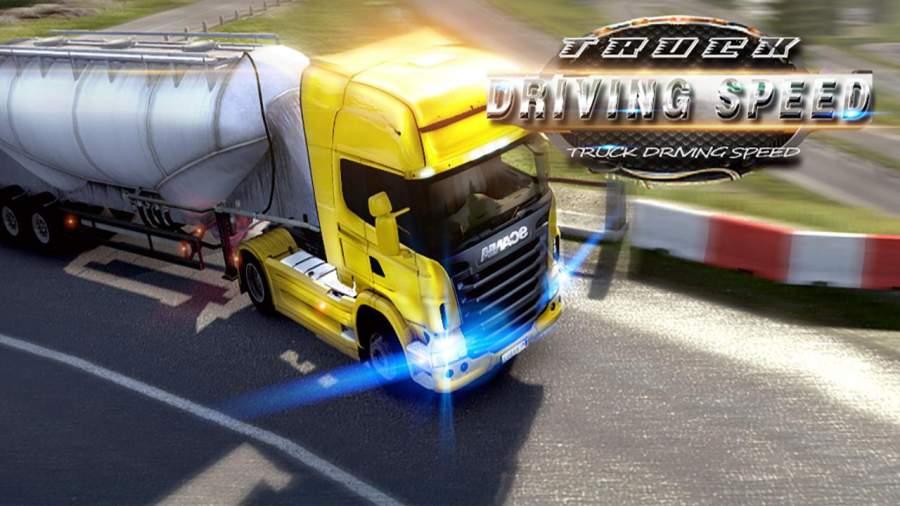 Truck Driving Speed 3D截图1