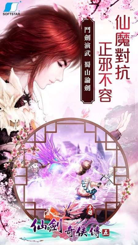 仙劍奇俠傳5-手機版 <CB刪檔測試>