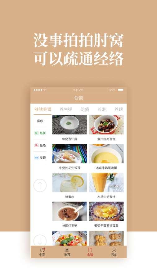 中医养生-健康食谱截图2