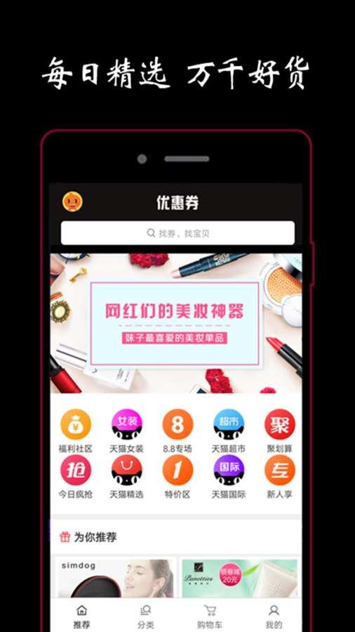 返利app