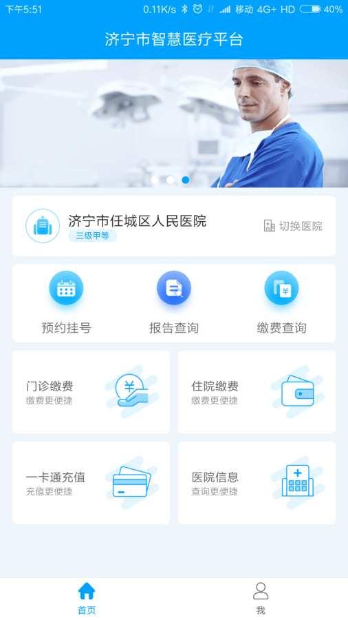 济宁智慧医疗平台