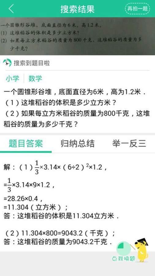 学习帮作业搜题截图3