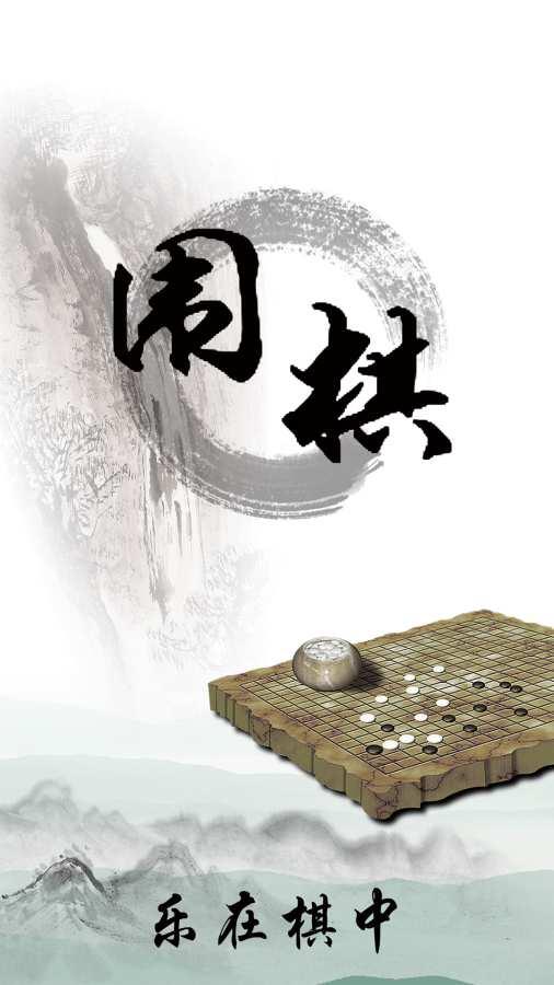 围棋入门教学练习