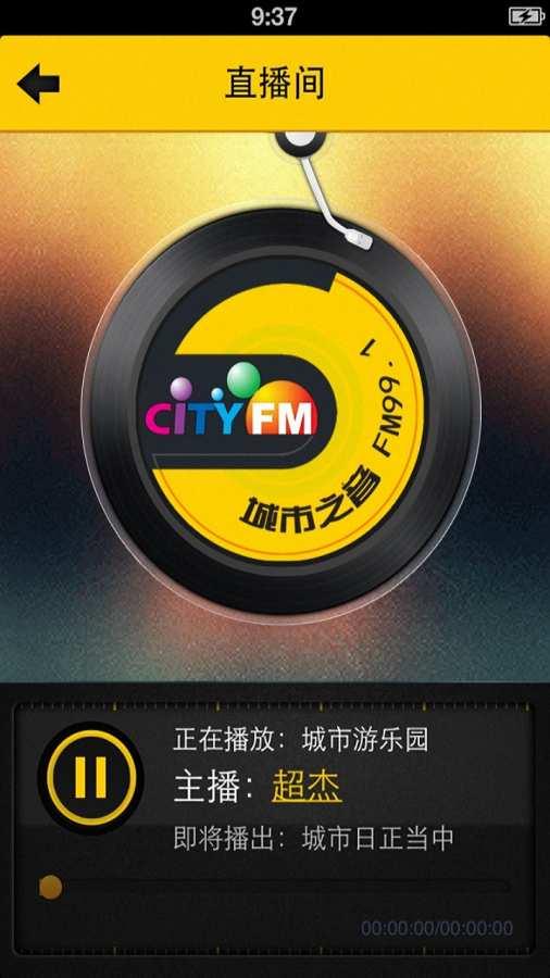 城市之音收音机
