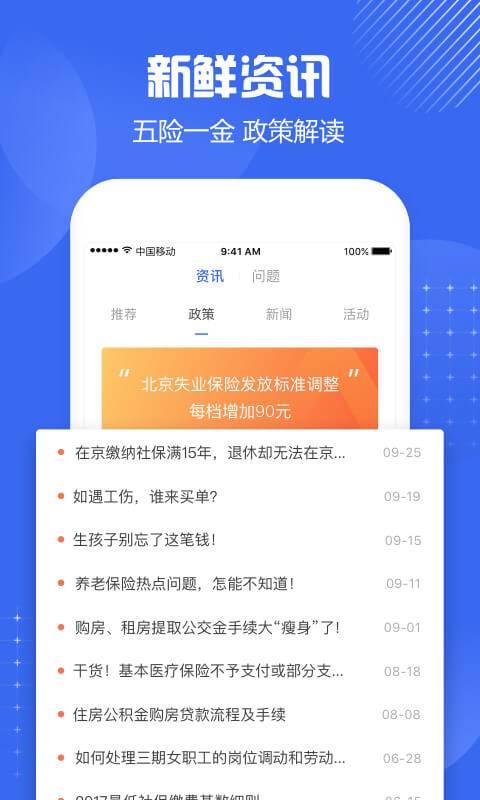 北京社保专业版截图2