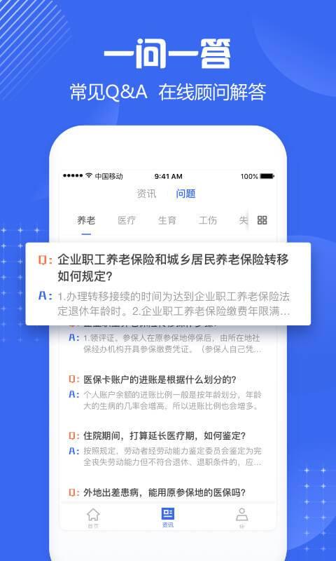 北京社保专业版截图4