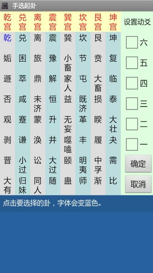 六爻断卦截图0