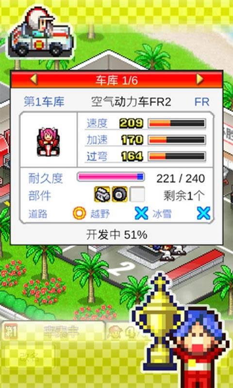 冲刺<a href=http://m.buscx.cn/zhuanti/477.html target=_blank class=infotextkey>赛车</a>物语截图2