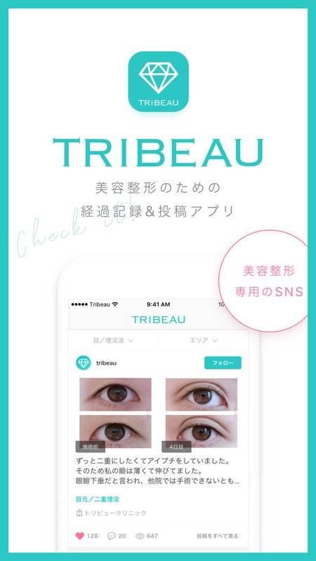 美容整形のビフォーアフター写真投稿アプリ-トリビュー