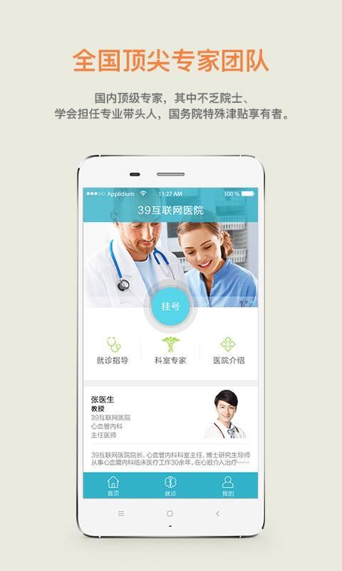 39互联网医院