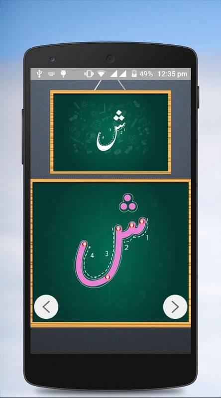 容易 阿拉伯语 学习 写作应用