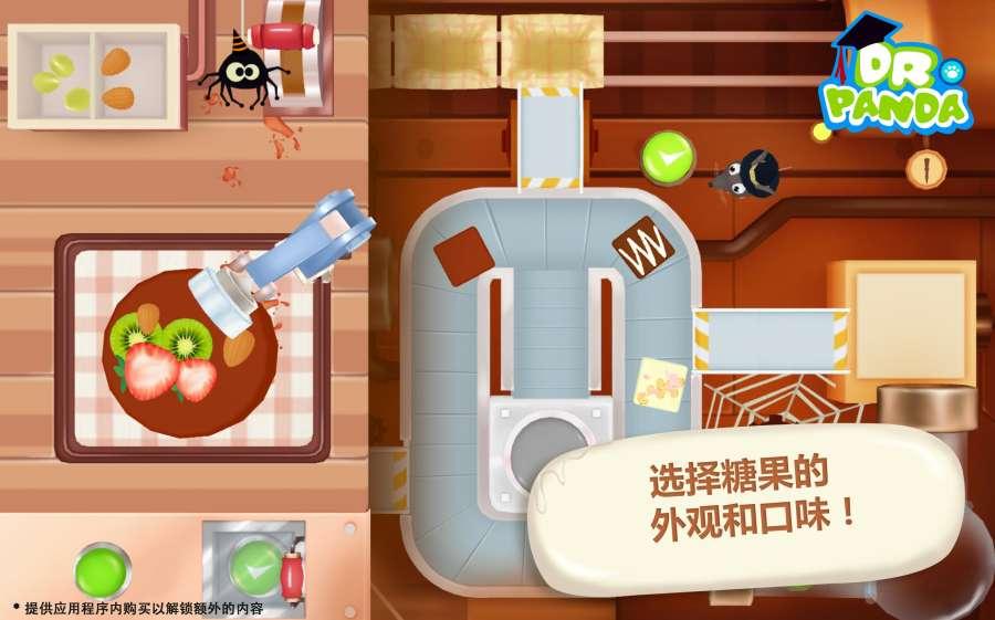 熊猫博士糖果工厂截图1