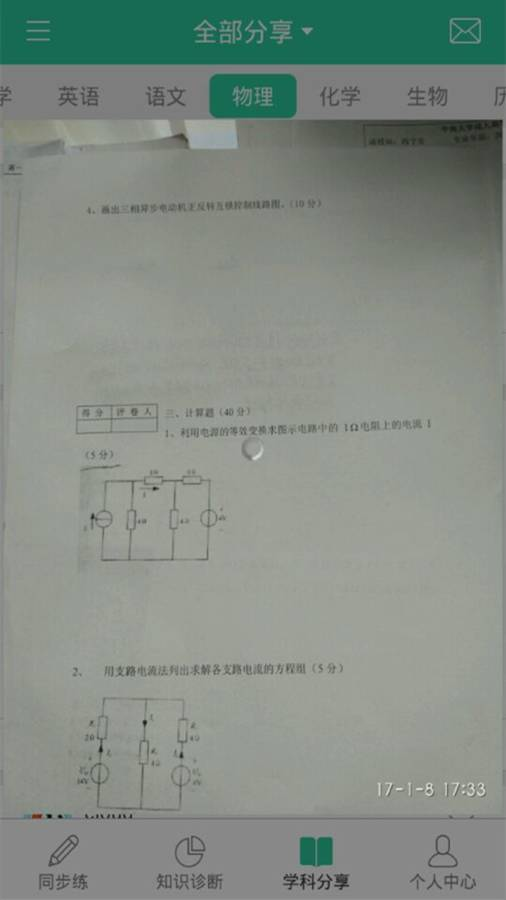 凡凡作业搜题截图1