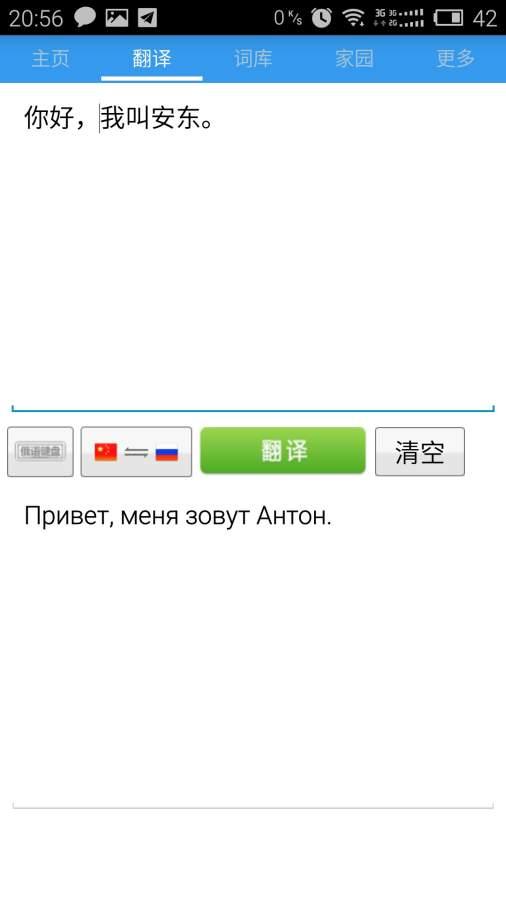 千亿俄语词典截图1