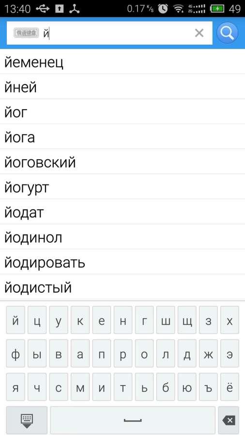 千亿俄语词典截图2