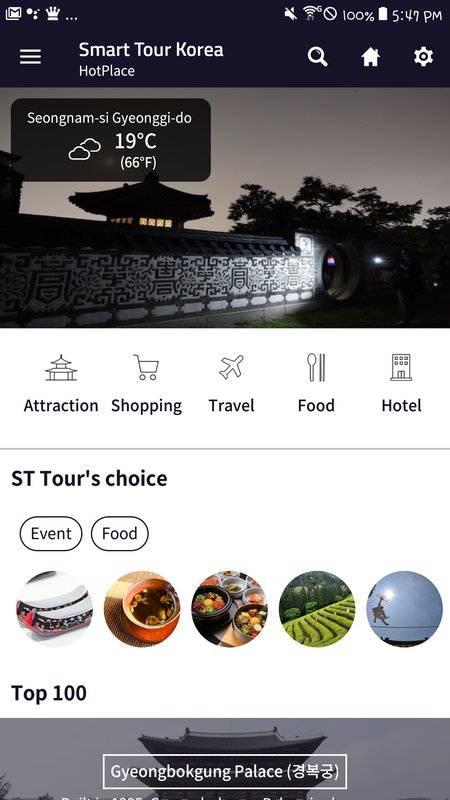 韩国旅游 SMART TOUR KOREA(翻译,汇率,交通信息,观光景点,餐厅,住宿