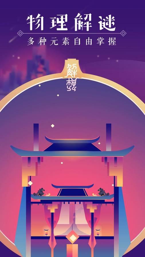 偃月之日:天狗传说截图3