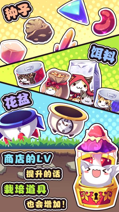 猫咪花盆截图3