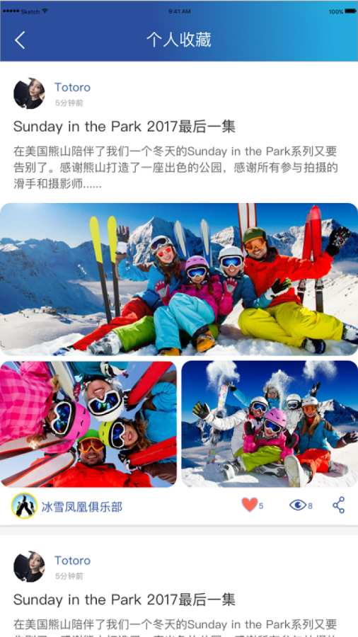 滑雪圈截图0