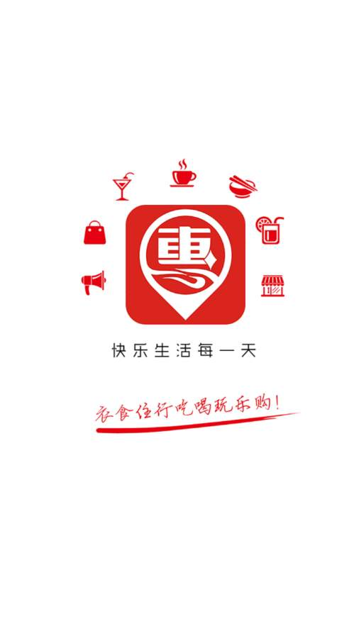 灵石惠民商城
