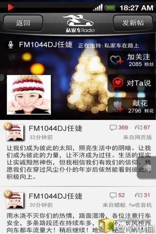 太原私家车Radio蜻蜓.fm特别版