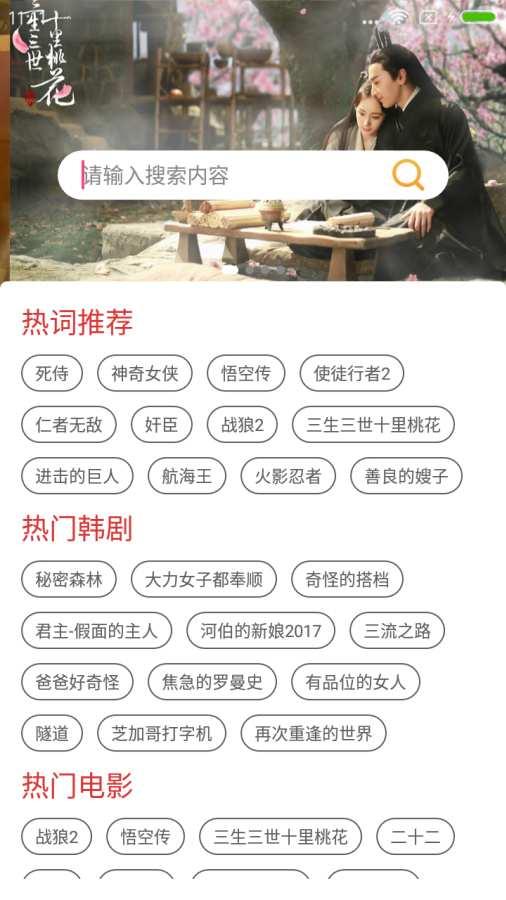 熊猫BT搜索器