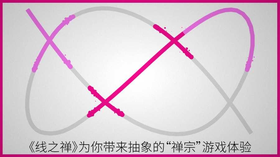 线之禅截图4