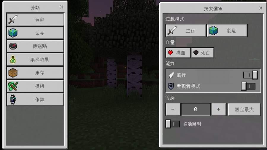 正体中文资源包截图1