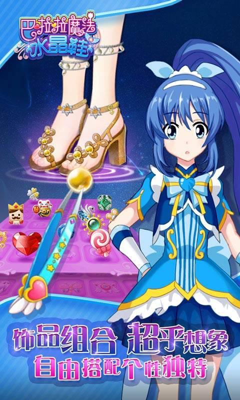 巴啦啦魔法水晶鞋截图1