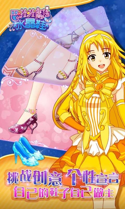 巴啦啦魔法水晶鞋截图2