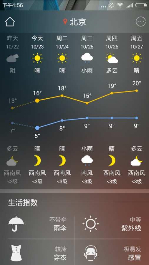 即刻天气截图1