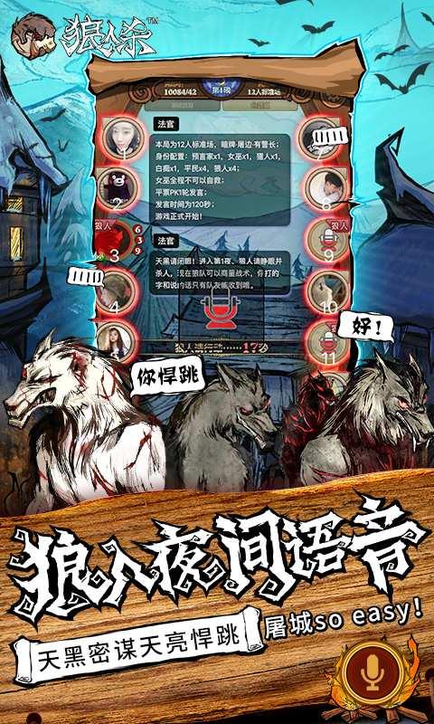 狼人杀 官方正版截图2