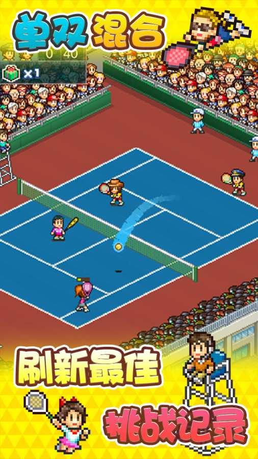 网球俱乐部物语截图2