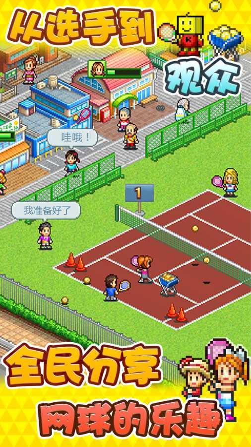 网球俱乐部物语截图3