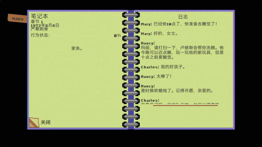 卢修斯 复古中文版截图2