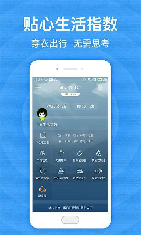 北京天气预报截图2