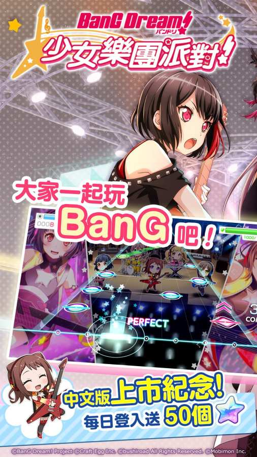 BanG Dream! 少女乐园派对截图0