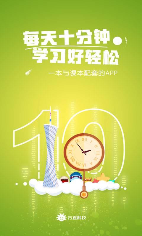 同步学-广州版截图0