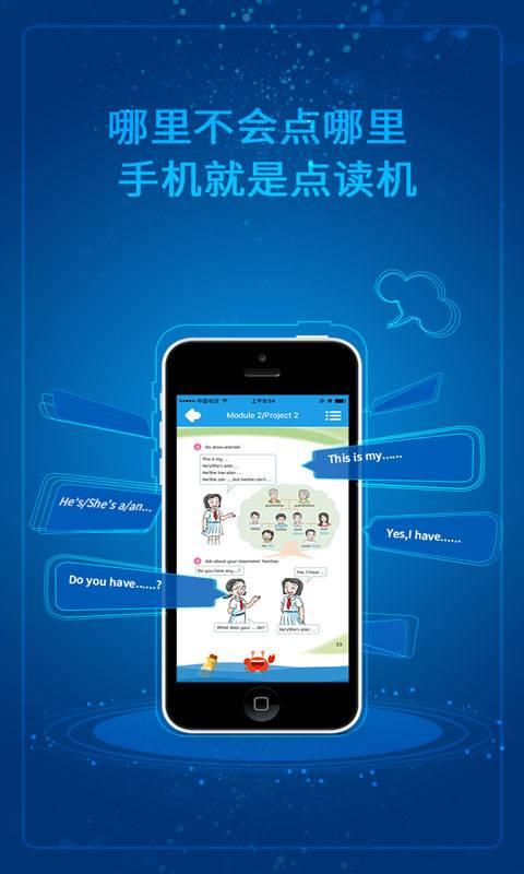 同步学-广州版截图1